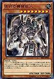遊戯王 古代の機械巨人 機械竜叛乱(SR03) シングルカード SR03-JP005-N
