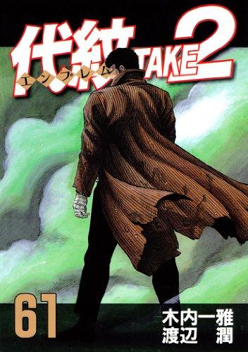 代紋<エンブレム>TAKE2(61) (ヤングマガジンコミックス)