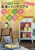 女性や初心者でもできる 家具とインテリアのペイントBOOK (私のカントリー別冊) 画像