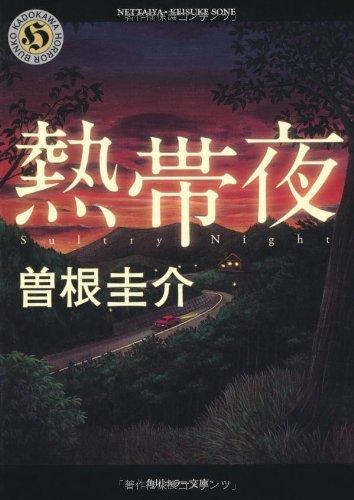 熱帯夜 (角川ホラー文庫)の詳細を見る