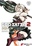 GOD EATER 2(2)