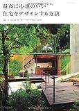最高に心地のいい住宅をデザインする方法 (エクスナレッジムック) 画像