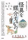 怪異を媒介するもの (アジア遊学 187)