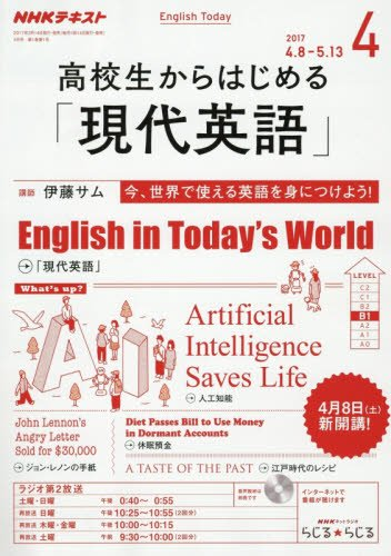 NHKラジオ 高校生からはじめる「現代英語」 2017年4月号 [雑誌] (NHKテキスト)