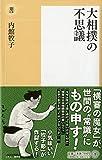 「大相撲の不思議 (潮新書)」販売ページヘ