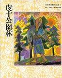 虔十公園林 (宮沢賢治絵童話集)