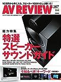 AVレビュー(AV REVIEW) 267号 (2018-03-17) [雑誌]