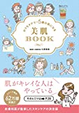 星雲社 久野菊美 おうちケアで−5歳の肌になる 美肌BOOKの画像