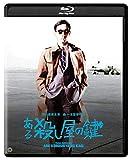 ある殺し屋の鍵 修復版 [Blu-ray]