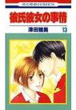 彼氏彼女の事情 13 (花とゆめコミックス)