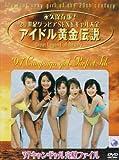 アイドル黄金伝説 97キャンギャル完璧ファイル [DVD]