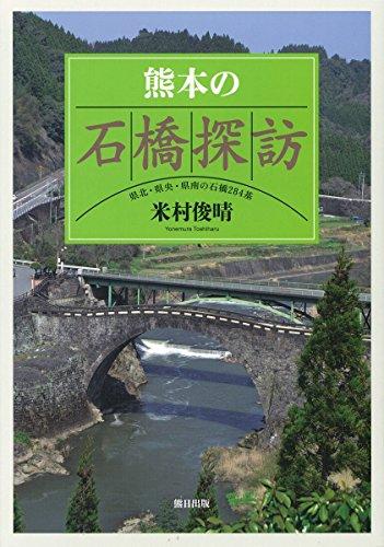 熊本の石橋探訪