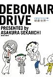 デボネア・ドライブ2<デボネア・ドライブ> (ビームコミックス)