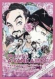 CK LIVE!!! A-YANKA!!! 日本全国CK地元化計画~地元です。地元じゃなくても...