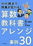 10の視点で授業が変わる! 算数教科書アレンジ事例30