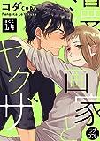 【ラブコフレ】漫画家とヤクザ act.14 表紙・カバー