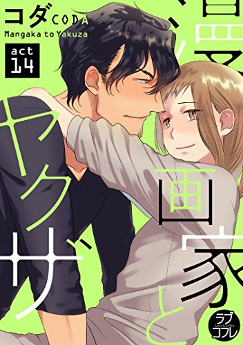 【ラブコフレ】漫画家とヤクザ act.14 発売日