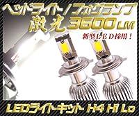 LED ヘッドライト H4LED 次世代ヘッドランプ h4 hi/lo 3600lm