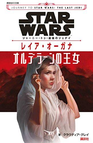 STAR WARS ジャーニー・トゥ・最後のジェダイ レイア・オーガナ オルデラーンの王女 (講談社KK文庫)