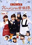 ドラマ愛の詩 ミニモニ。でブレーメンの音楽隊(1) [DVD]