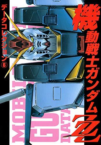 電撃データコレクション(6) 機動戦士ガンダムZZ (DENGEKI HOBBY BOOKS)