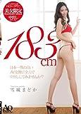 ハイスペック美女限定中出しシリーズ!183cm 日本一背の高いAV女優に全力で中出ししてみませんか?雪城まどか [DVD]