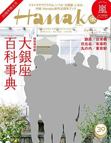 Hanako (ハナコ) 2018年 4月12日号 No.1153[30周年記念号 特別保存版 大銀座百科事典]