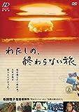 わたしの、終わらない旅[DVD]