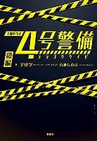 4号警備 後編 (宝島社文庫)