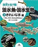 3きれいな水編~マス、イワナ、サンショウウオほか~ (身近な生き物 淡水魚・淡水生物)