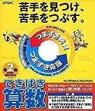 てきぱき算数 第2巻「少林算数寺 整数の計算の巻」