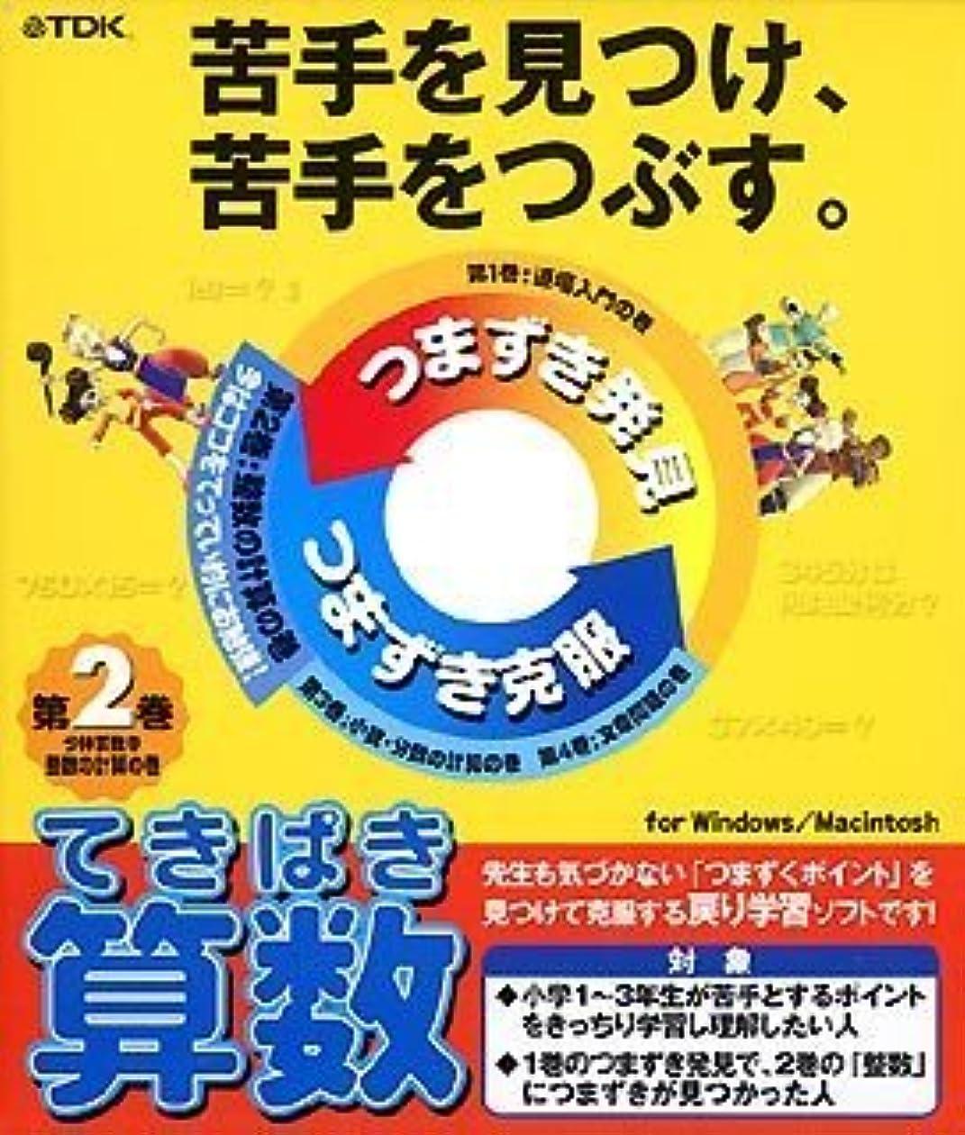 時間とともに市場減るてきぱき算数 第2巻「少林算数寺 整数の計算の巻」