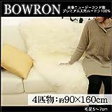 ボーロン ムートンピース (4匹物) 約 90×160cm