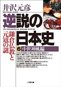 逆説の日本史 6巻 表紙画像