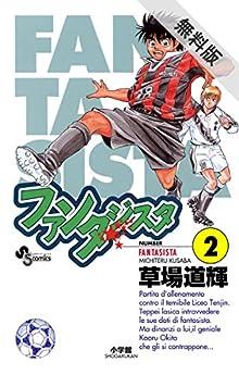 ファンタジスタ(2)【期間限定 無料お試し版】 (少年サンデーコミックス)