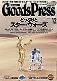 GoodsPress (グッズプレス) 2015年 12月号 [雑誌][Kindle版]