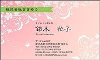 オリジナル名刺印刷 『フラワー名刺 F_044_k』 名刺片面100枚入ケース付 「校正は何度でもOK!女性らしさとやさしさが伝わる女子に人気の花柄名刺」
