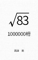 ルート83 1000000桁