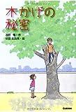 木かげの秘密 (ティーンズ文学館)