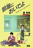 部屋においでよ(3) (ヤングサンデーコミックス)