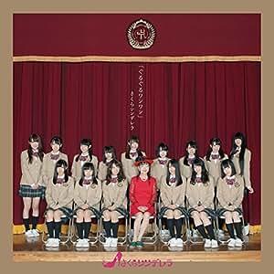 ぐるぐるワンワン(TypeG/PVオリジナル)(DVD付)