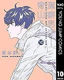 潔癖男子!青山くん 10 (ヤングジャンプコミックスDIGITAL)