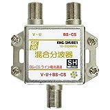 SOLIDCABLE 混合分波器 屋内用 SHマーク登録 新4K8K衛星放送 地デジ BS CS 右旋 左旋 ケーブルテレビ 各種放送対応 使用帯域 10~3224MHz #KNG-SHUBE1