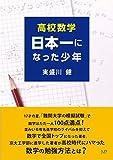 「高校数学 日本一になった少年」の画像
