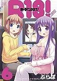 R18! 6巻 (まんがタイムKRコミックス)