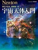 Amazon:Newton 4月号増刊 宇宙天体入門 (ニュートン別冊)