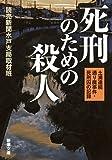 死刑のための殺人: 土浦連続通り魔事件・死刑囚の記録 (新潮文庫)