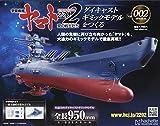 宇宙戦艦ヤマト2202をつくる(2) 2019年 2/13 号 [雑誌]