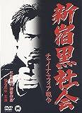 新宿黒社会 チャイナ・マフィア戦争[DVD]