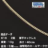 喜平ネックレス K18 18金 2面(10g-40cm)引輪 6mmLプレート  2面 二面 キヘイ (10g40cm)引輪(造幣局検定マーク刻印入)